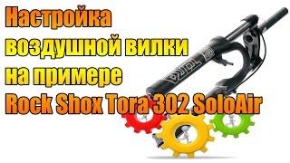 Параметри повітряної вилки на прикладі RockShox Tora 302 Solo Air.