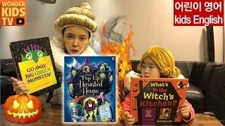 쉿! 소리내지마! 유령의 집 유령에게 들킨다고! 할로윈 공포의 haunted house pop-up book 3편