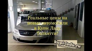 Не ведитесь на развод, вот реальные цены на новые автомобили в Тольяттинском автосалоне