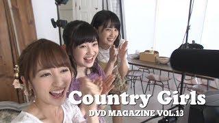 カントリー・ガールズ DVD MAGAZINE Vol.13 収録時間:約56分 価格:¥26...