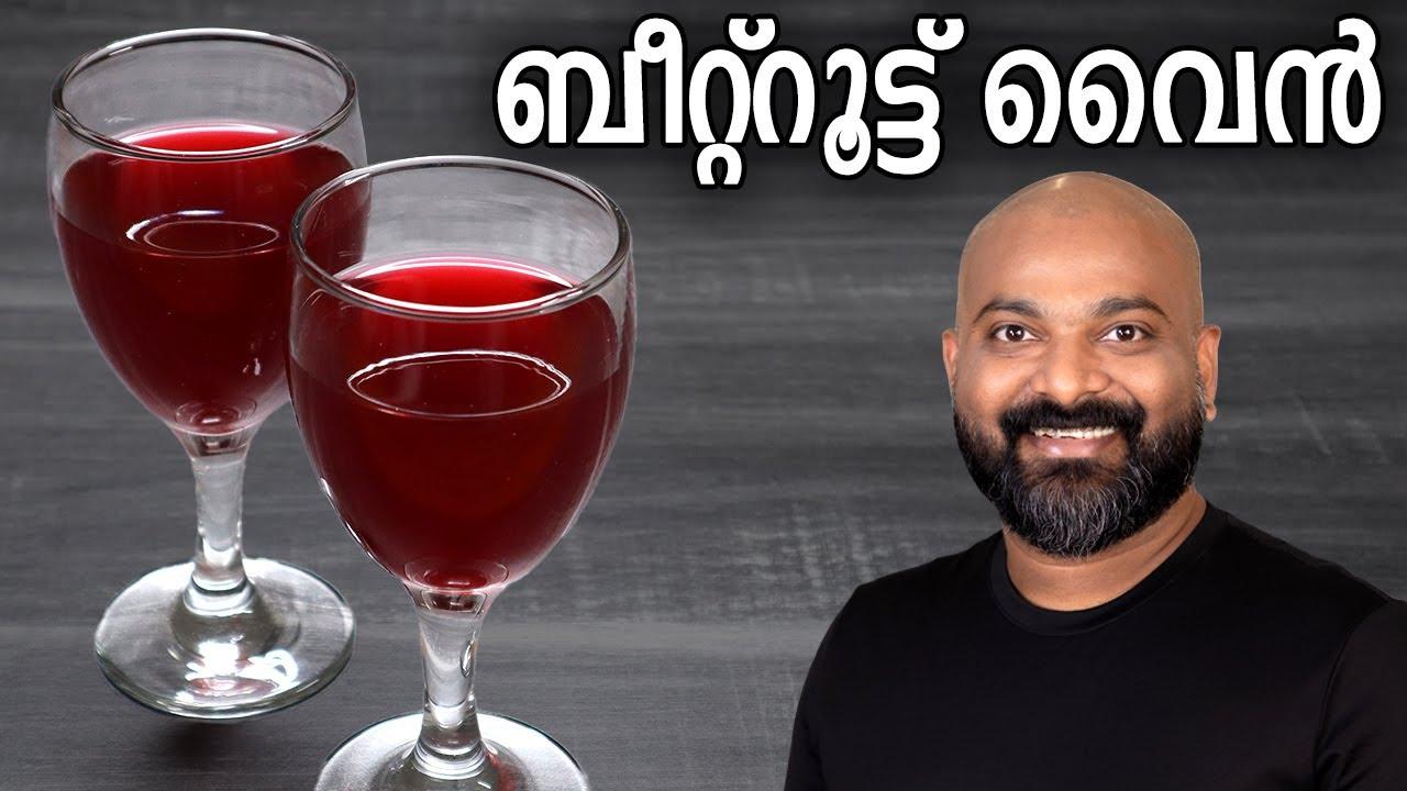 ബീറ്റ്റൂട്ട് വൈൻ   Beetroot Wine Recipe   How to make wine at home   Malayalam