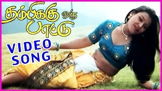 Thambikku Oru Pattu Tamil Video Song || R.S.Shivaji,Silksmitha