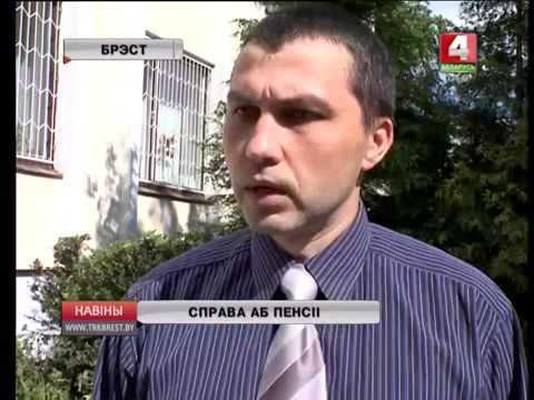 льготная пенсия в беларуси