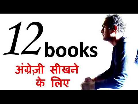 competitive exams k liye 12  BEST English books by Puneet Biseria