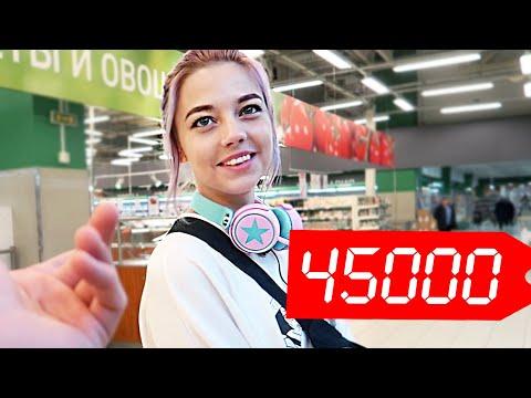 ЧТО КУПИТ МОЛОДАЯ МАМА НА 45000 РУБЛЕЙ / SetPos