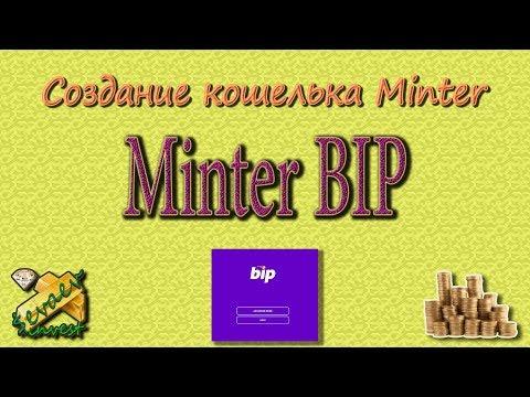 Создание кошелька Minter Bip