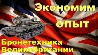 Экономим опыт - Бронетехника Великобритании(В этом видео я расскажу о том, как открыть (происследовать) некоторые модули в ветке бронетехники Великобри..., 2013-11-22T12:53:22.000Z)