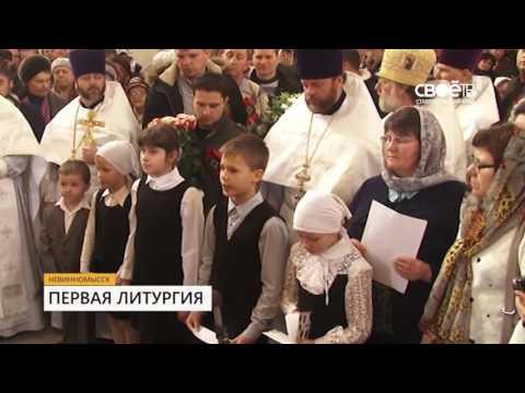 Первая литургия