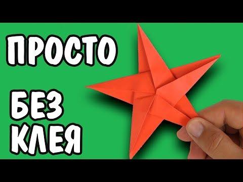 Как сделать звезду, оригами ЗВЕЗДА ИЗ БУМАГИ, пятиконечная звездочка поделки своими руками для детей
