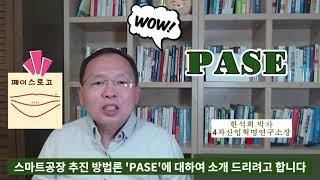 스마트공장 추진 방법론 'PASE'는 무엇인가