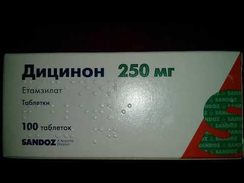 Дицинон 250 Етамзилат