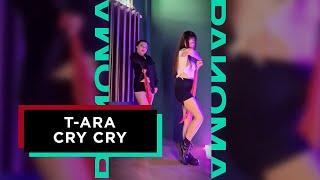 T-ara(티아라) _ Cry Cry dance cover #Shorts | @Cô Châu & Ti…