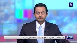 موظفو الأونروا ينهون اضرابهم بعد اتفاق مع لجنة فلسطين النيابية بحل مطالبهم - (20-5-2018)