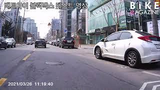 배트아이 블랙박스 테스트 영상