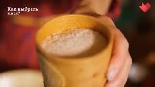 Смотреть видео Бездрожжевой квас - РЕЦЕПТ. Как приготовить бездрожжевой квас. Купить квас в Москве онлайн