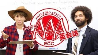 AAA與真司郎さんがECCのネイティブ講師とともに贈る英会話ミニレッスン...