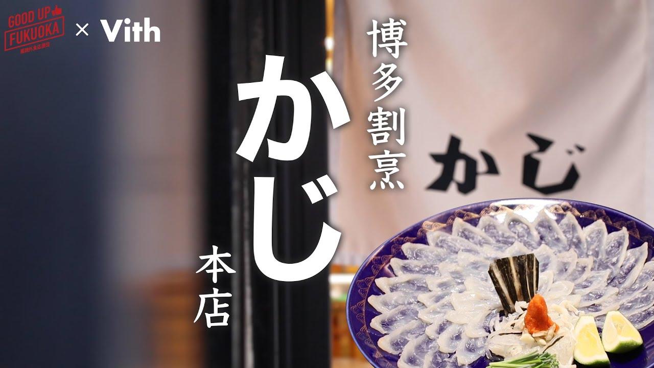 ふぐ料理60年の歴史を持つ老舗 【博多割烹かじ本店】