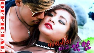 Koyalya Bole Kuhu Kuhu official Video Song ft Bir With Sumitra Sargam Samixa