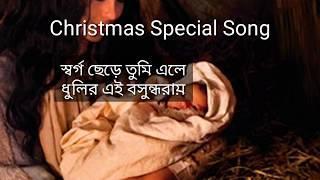 স্বর্গ ছেড়ে এলে তুমি Bengali Christmas special Song Sworgo Chhere Ele Tumi. Christmas song.