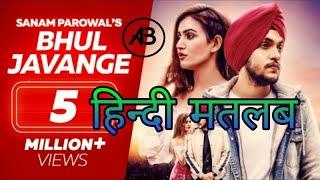 Hauli Hauli Bhul Javange Hindi Meaning Bhul Javange Lyrics Sanam Parowal Alonebadshahguru