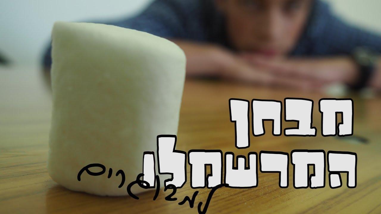 מבחן המרשמלו (למבוגרים) - שמואל אלמליח