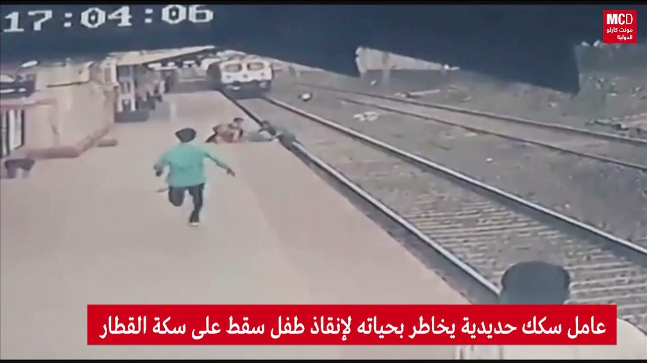عامل سكك حديدية يخاطر بحياته لإنقاذ طفل سقط على سكة القطار  - نشر قبل 2 ساعة