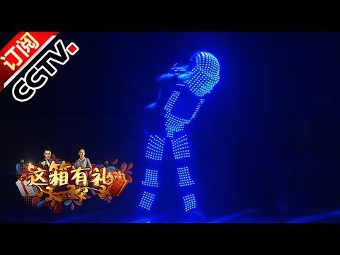 [综艺盛典]舞蹈《未来战士》 表演:陈国豪 | CCTV