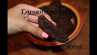 Шоколадное печенье на жженом масле
