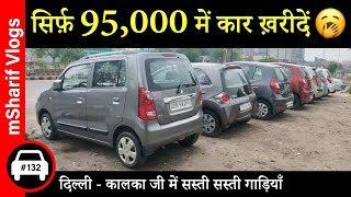 рдорд╛рддреНрд░ 95 рд╣рдЬрд╝рд╛рд░ рдореЗрдВ рдХрд╛рд░ рдЦрд╝рд░реАрджреЗрдВ   Kalkaji Car Market   Cheap Price Second Hand Cars   mSharif Vlogs