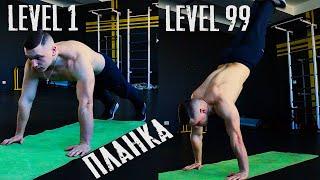 Планка Level 1 Level 99 Какой у тебя 12