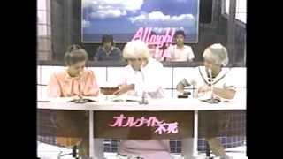 1984年9月29日放送のオールナイト・フジ。MCを努めていた秋本...