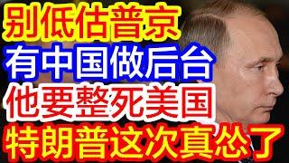 【热点新闻】别低估普京,有中国做后台,他要整死美国,特朗普这次是真怂了!