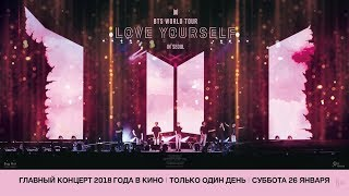 "ФИЛЬМ-КОНЦЕРТ BTS LOVE YOURSELF TOUR IN SEOUL (2018) 6+ (Кинотеатр ""Беларусь"") - Трейлер"