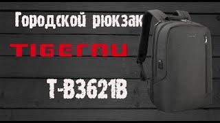 обзор - стильный и качественный рюкзак Tigernu T-B3621B , для ноутбука на 15,6 дюймов