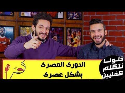 خلونا نتكلم كفنيين  - المصري بشكل عصري - بيراميدز والاهلي - غير مبادئك