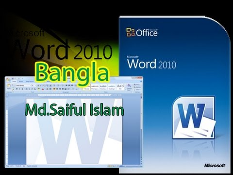 MS WORD 2010 full course Bangla tutorial