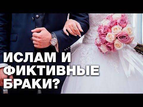 Фиктивные браки — разрешает ли ислам? Спросите имама