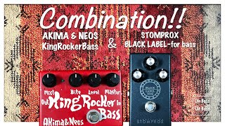 Akima & Neos King Rocker Bass & STOMPROX BLACK LABEL-FOR BASS combination YouTube Videos