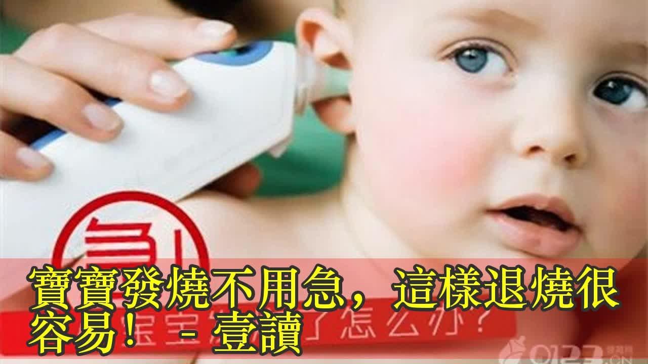 寶寶發燒不用急。這樣退燒很容易! - 壹讀 - YouTube
