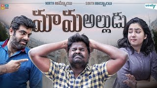 Mama Alludu || North Ammayi South Abbayi Ep 3 | Wirally Originals | Tamada Media