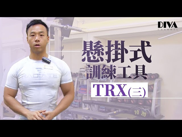 懸掛式訓練工具-TRX(三)