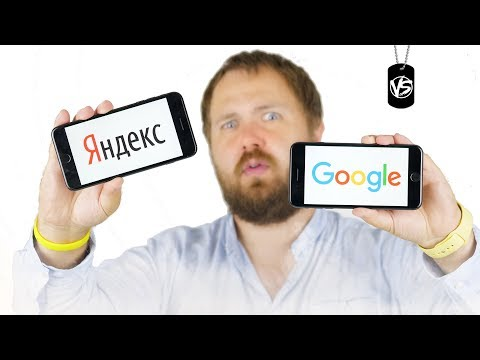 Versus: Яндекс vs. Google - чей мобильный поиск лучше? - Популярные видеоролики!