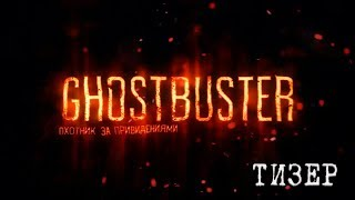 Тизер Третьего выпуска GhostBuster | Заброшенная больница при Лагере Смерти