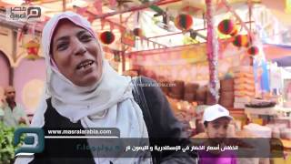 مصر العربية | انخفاض أسعار الخضار في الإسكندرية و الليمون نار