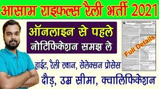 Assam Rifles Rally Bharti Full Notification, Height, Age Limit, Syllabus, Selection Process, PET