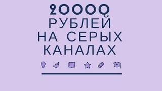 КАК ЗАРАБОТАТЬ В ИНТЕРНЕТЕ 30000 РУБЛЕЙ ЗА 20 ДНЕЙ