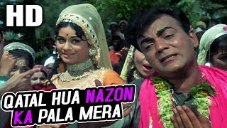 Qatal Hua Nazon Ka Pala Mera |Manna Dey,Suman Kalyanpur| Meri Bhabhi 1969 Songs|Mehmood, Aruna Irani