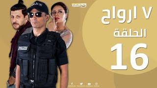 Episode 16  - Sabaa Arwah | الحلقة السادسة عشر 16 |  مسلسل سبع أرواح - 7  أرواح