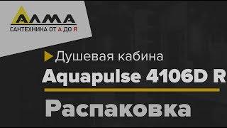 Обзор Душевой кабины AquaPulse 4106D R