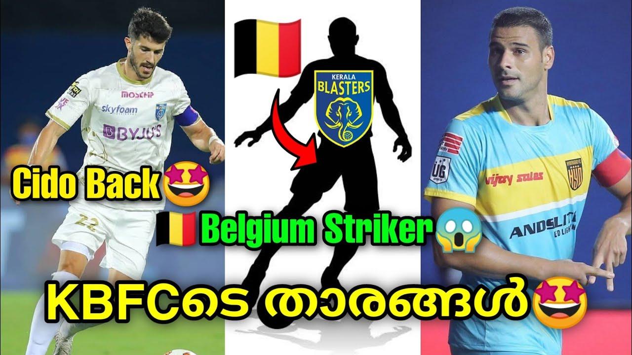 🇧🇪Belgium Striker ബ്ലാസ്റ്റേഴ്സിൽ🤯  Captain തിരിച്ചു വന്നേ😳  Kerala Blasters Transfer News